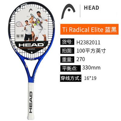 HEAD海德 (2382011)tiradical elite 蓝黑 270/100拍面 单人双人初学者网球拍