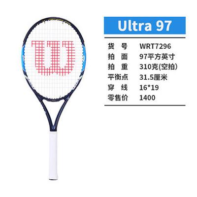 WILSON维尔胜网球拍 (W7296) ULTRA 97 TNS FRM 2 310g 孟菲尔斯ULTRA系列