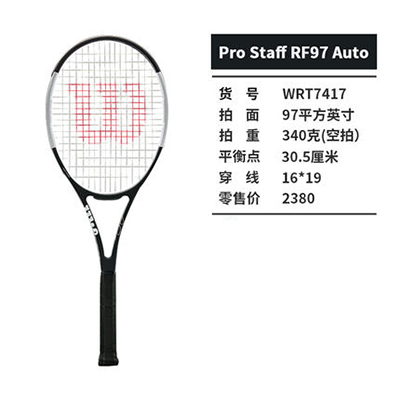 WILSON维尔胜 费德勒黑白经典款网球拍PS RF97 AUTO (WRT7417)  97拍面/340g 截击利器 进攻型专业网拍