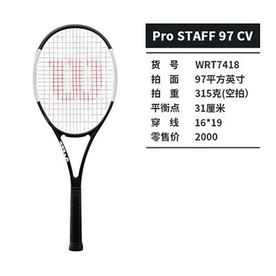 WILSON維爾勝 費德勒黑白經典款網球拍WRT7418/97拍面/315g PS RF97CV 截擊利器 進攻型專業網拍