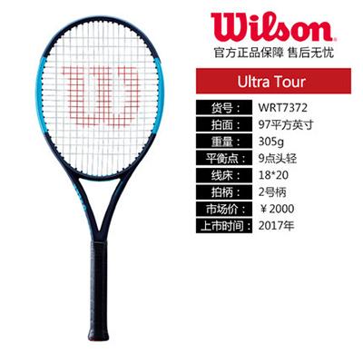 WILSON维尔胜网球拍 (W7372) ULTRA TOUR TNS FRM W/O CVR 2  97 305g