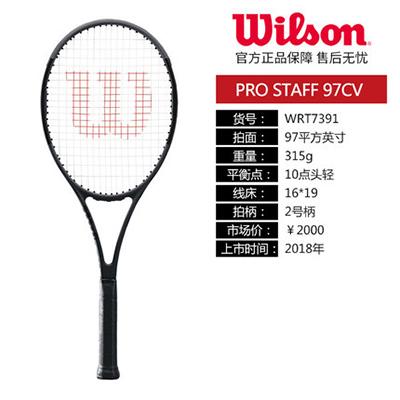 WILSON维尔胜网球拍 (W7391) PRO STAFF 97 CV TNS FRM W/O CVR 2 315g