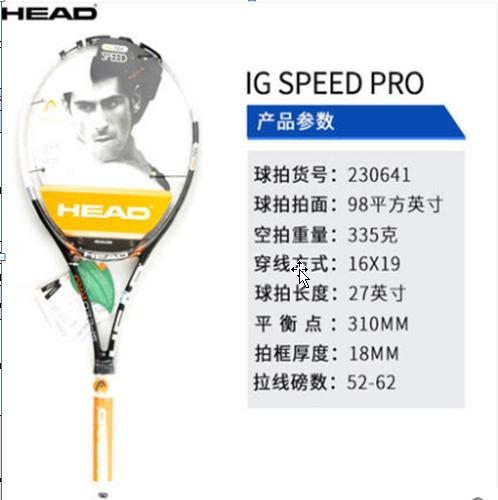 HEAD海德网球拍(230641)YouTek IG Speed Pro 335g/98拍面 超重款德约科维奇系列