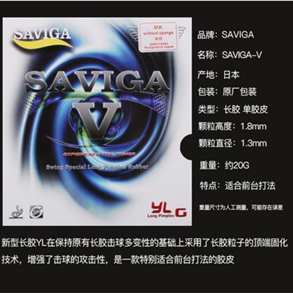 赛维卡saviga V乒乓球长胶单胶皮