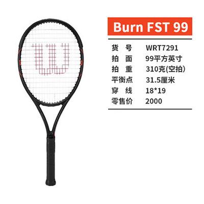 WILSON维尔胜网球拍(W7291)BURN FST 99 TNS FRM W/O CVR 2 310g