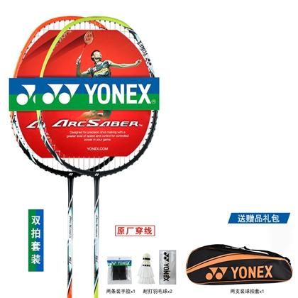 尤尼克斯YONEX羽毛球對拍 ARC5I-2CR 兩支裝羽毛球拍套裝 帶線非空拍