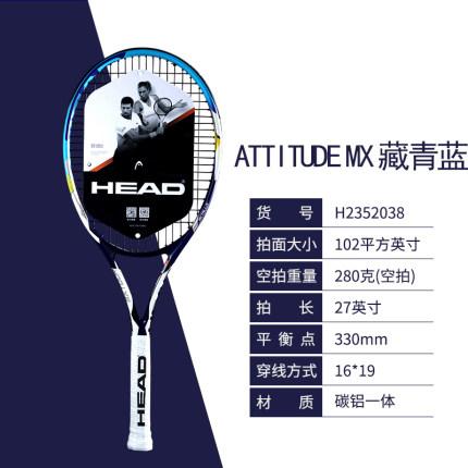 HEAD海德 (H2352038)单人初学者男女大学生网球拍 Attitude MX 藏青/蓝