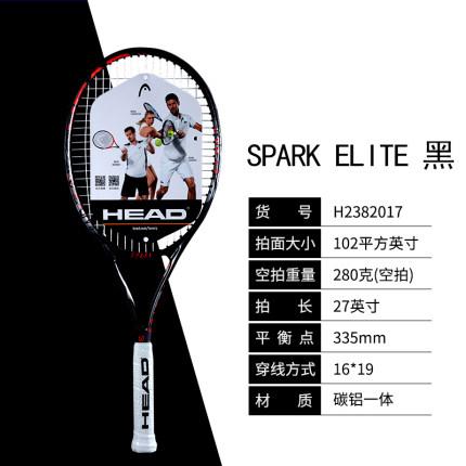 HEAD海德 (H2382017)单人初学者男女大学生网球拍 Spark elite 黑色