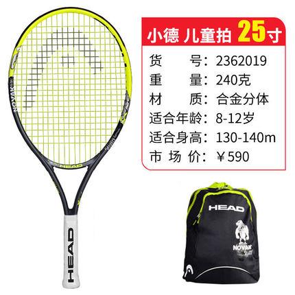 HEAD海德 (H2362019)儿童网球拍单人青少年小学生初学者训练网球拍送背包