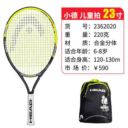 HEAD海德 (H2362020)儿童网球拍单人青少年小学生初学者训练网球拍送背包