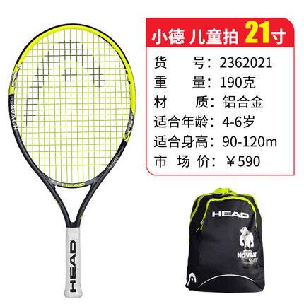 HEAD海德 (H2362021)儿童网球拍单人青少年小学生初学者训练网球拍送背包