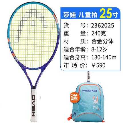 HEAD海德 (H2362025)儿童网球拍单人青少年小学生初学者训练网球拍送背包