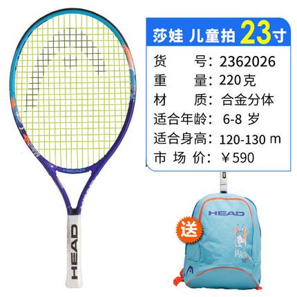 HEAD海德 (H2362026)儿童网球拍单人青少年小学生初学者训练网球拍送背包