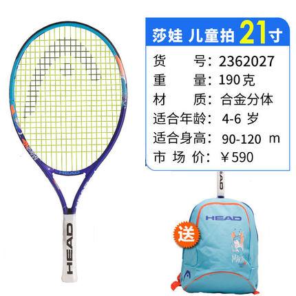 HEAD海德 (H2362027)儿童网球拍单人青少年小学生初学者训练网球拍送背包