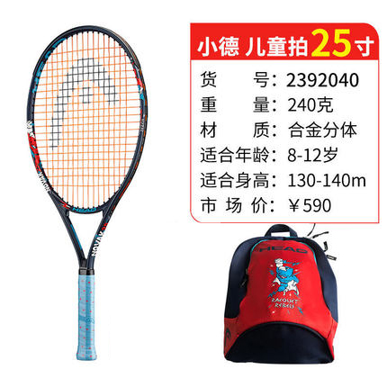 HEAD海德 (H2392040)儿童网球拍单人青少年小学生初学者训练网球拍送背包