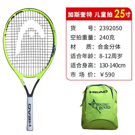 HEAD海德 (H2392050)儿童网球拍单人青少年小学生初学者训练网球拍送背包