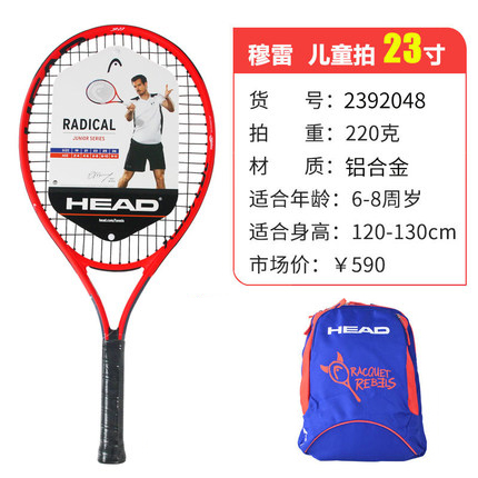 HEAD海德 (H2392049)儿童网球拍单人青少年小学生初学者训练网球拍送背包