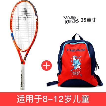 HEAD海德 (H2392037)儿童网球拍单人青少年小学生初学者训练网球拍送背包