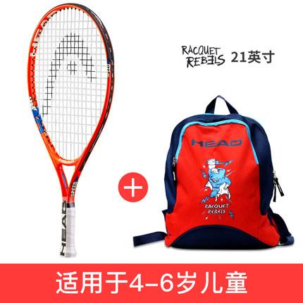 HEAD海德 (H2392039)儿童网球拍单人青少年小学生初学者训练网球拍送背包