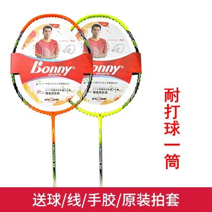 199元羽毛球對拍套裝 2支球拍套裝,超高性價比(波力閃電99 閃電88 配波力王牌6號羽毛球1筒)