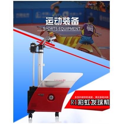 红双喜乒乓球发球机彩虹R1家用兵乓球发射器专业自动训练发球器