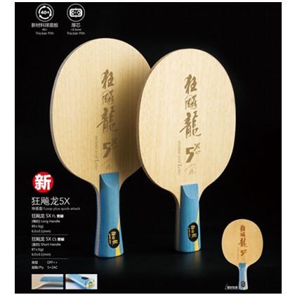 紅雙喜 狂飆龍5X 紅雙喜龍五X乒乓球底板,龍五升級版,馬龍新利器全新上市
