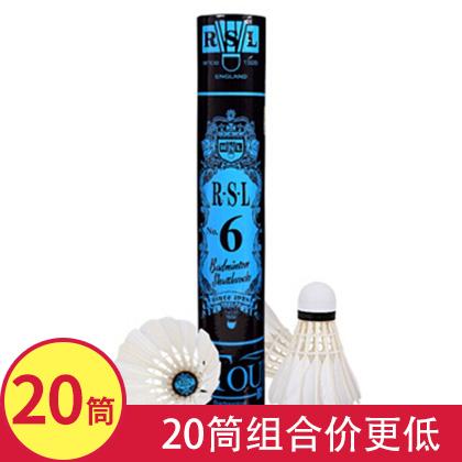 亚狮龙6号球 RSL NO.6 羽毛球 鸭毛 20筒装(RSL6号亚6 超稳定性能,超受球友欢迎的羽球)