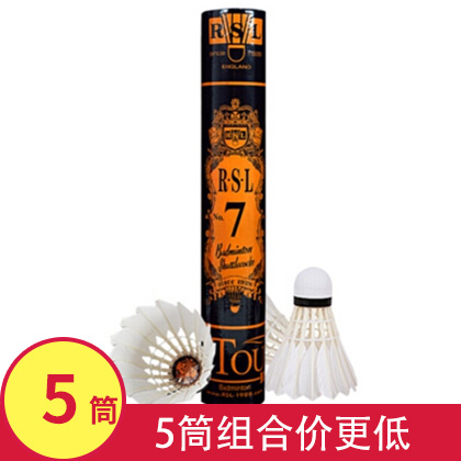 【到手价67元/筒】亚狮龙7号RSL NO.7 羽毛球 5筒组合装 12只/筒(RSL7亚7 非常畅销款羽毛球)