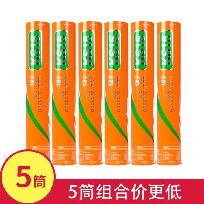 凯胜羽毛球 KS15羽毛球 耐打球 鹅毛球 5筒装(超性价比,超强耐打)