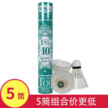 亚狮龙10号 亚10羽毛球 RSL NO.10号 5筒装(RSL10号 入门级、休闲训练用羽毛球)