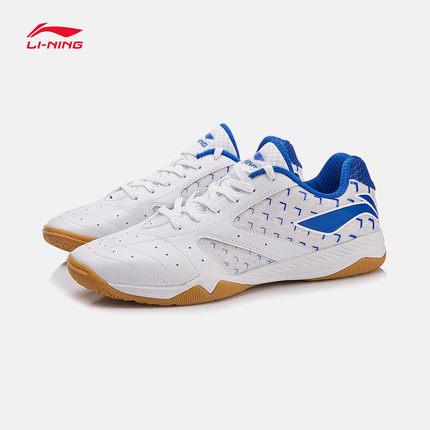 李宁龙鳞乒乓球鞋 APPM001-1 乒乓球鞋马龙战靴 国家队赞助款 男鞋 白蓝色