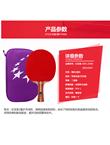 红双喜新2星级乒乓球拍 双面反胶 直板2006 横板2002   单拍