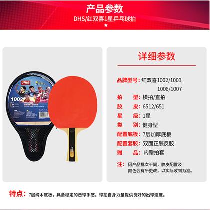 红双喜新1星级/一星乒乓球拍 双面反胶 直板1006  横板1002   单拍