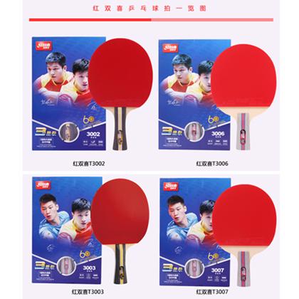 红双喜新3星级/三星乒乓球拍 双面反胶 直板3006 横板3002 单拍