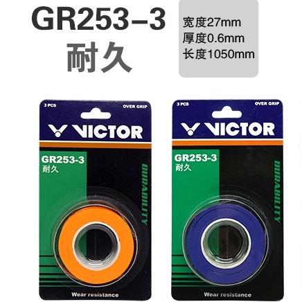 VICTOR胜利GR253-3网孔型外握手胶 单卡3条(多色可选,吸汗防滑更耐久!)