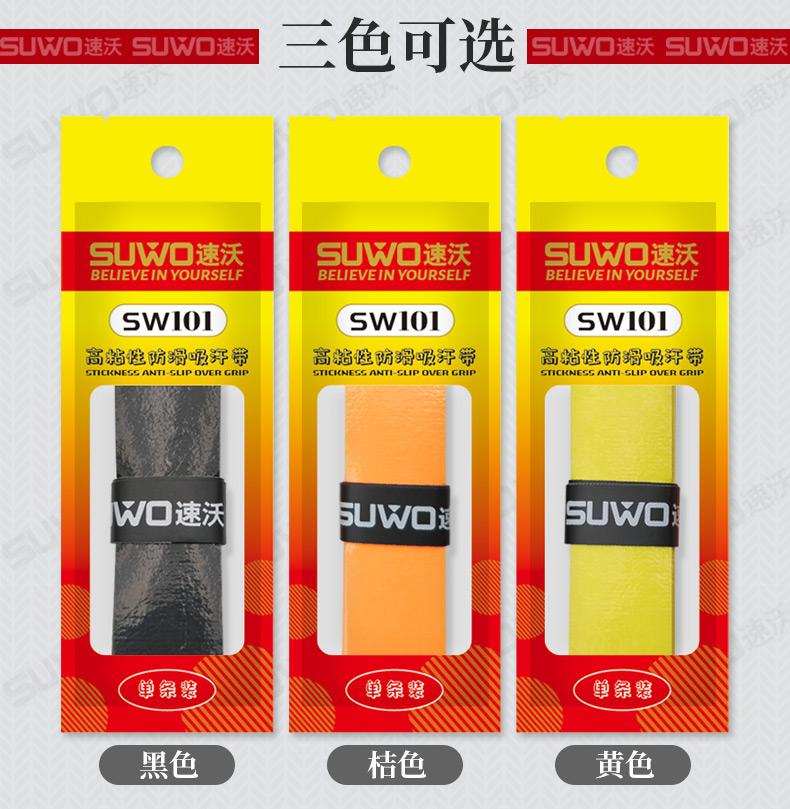 速沃SUWO SW101 粘性光面手胶 单条 三色可选 粘性手胶性价比之王! (粘性耐磨,舒适手感,加宽胶条)