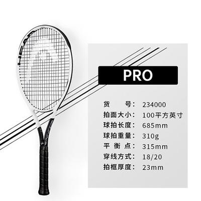 Head海德2020新款L5网球拍 234000小德G360+  Speed PRO 专业网球拍 适合追求快速进程的选手