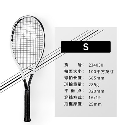Head海德2020新款L5网球拍 234030 小德G360   Speed S 适合追求快速进程的选手