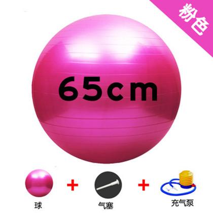 三梵光面瑜伽球 65cm防爆加厚 儿童平衡 健身球 PVC 配打气筒 粉色