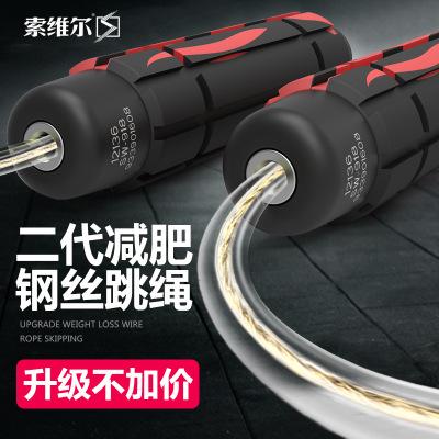 索维尔 SW-918a负重钢丝轴承跳绳健身器材成人训练学生中考专用跳神海绵无线跳绳