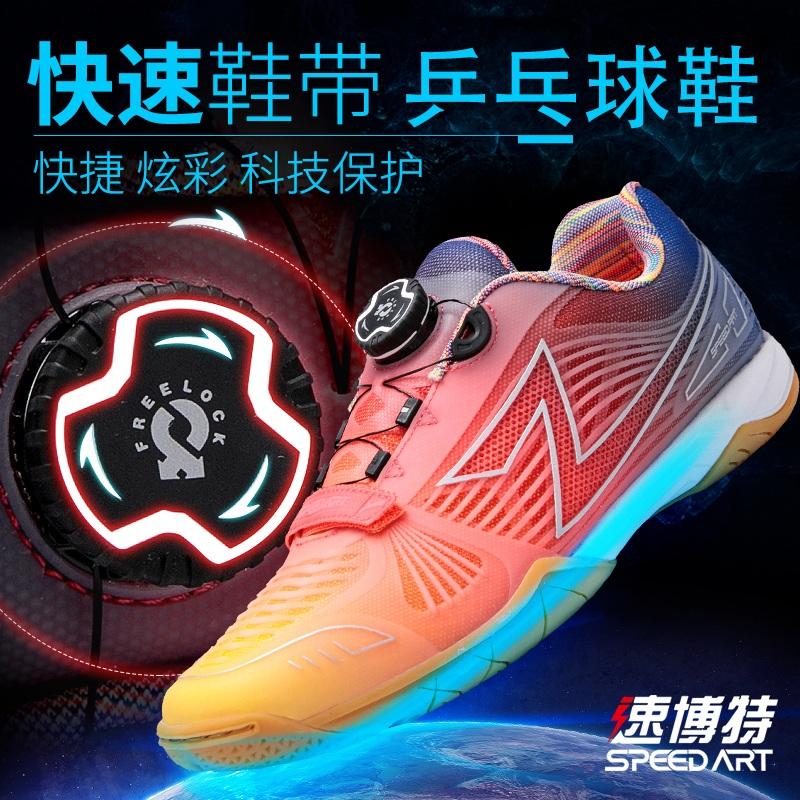 速博特专业乒乓球鞋 ST28009 幻速二代乒乓球鞋 七彩