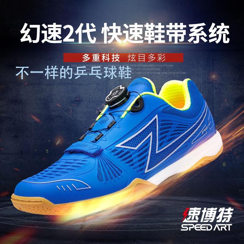 速博特专业乒乓球鞋 ST28009 幻速二代乒乓球鞋 科技蓝