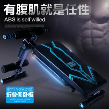 【優個精選】索維爾 SW-2014多功能仰臥板仰臥起坐健身器材家用腹肌板健腹板可折疊仰臥起坐板