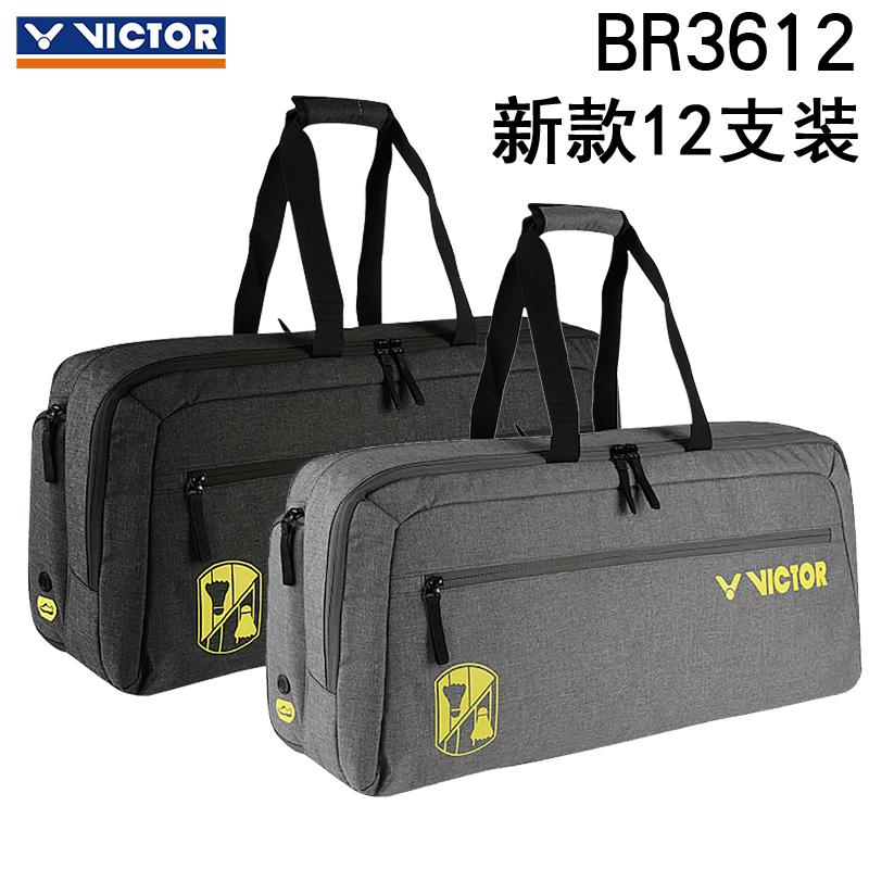 胜利VICTOR 羽毛球包 BR3612 中灰/玛瑙黑 双色可选
