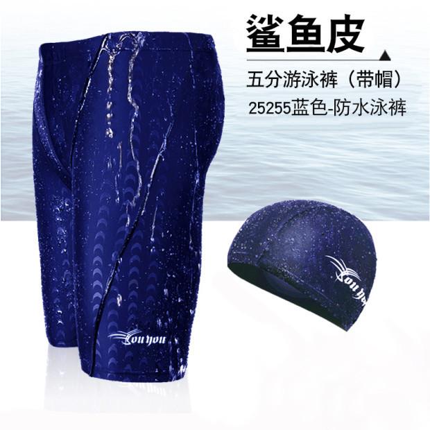 佑游 男士平角泳裤游泳裤 仿鲨鱼皮五分裤 防水 男泳裤 蓝色两件套