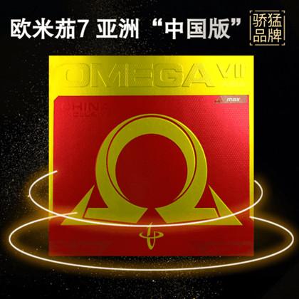 骄猛XIOM OMEGA欧米茄7亚洲中国版套胶