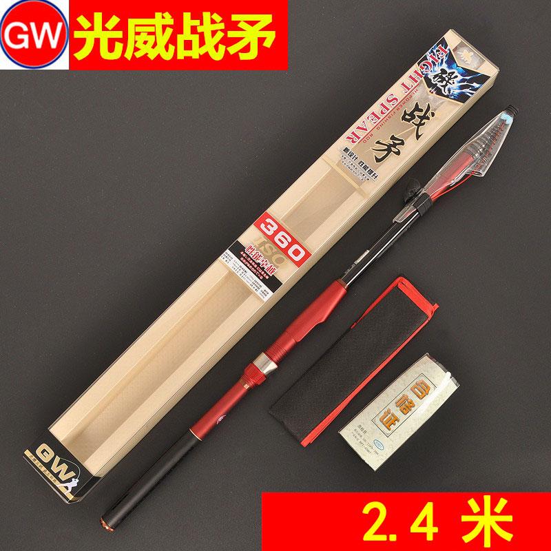 光威/GW 正品 超硬超轻矶钓竿战矛 碳素矶钓杆 战矛 2.4米