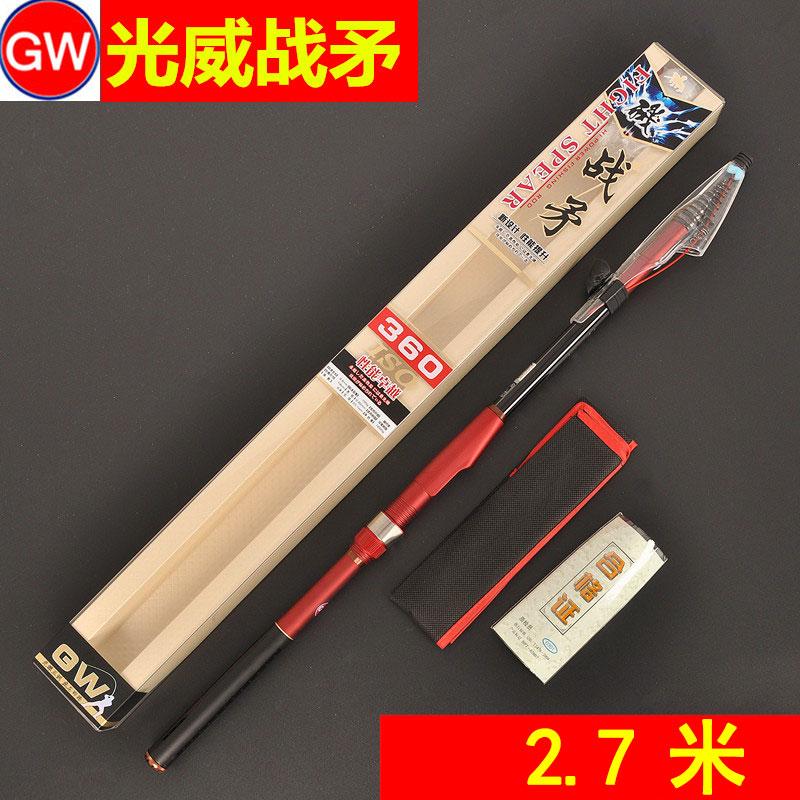 光威/GW 正品 超硬超轻矶钓竿战矛 碳素矶钓杆 战矛 2.7米
