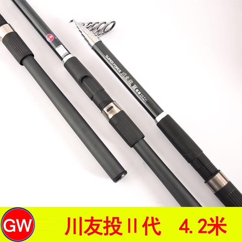 光威/GW 正品 超轻超细海竿抛竿钓鱼竿 川友投二代 4.2米