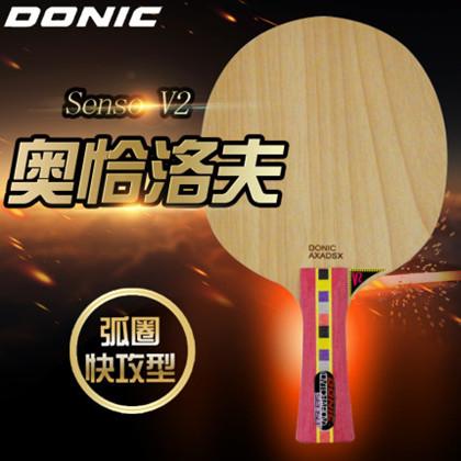 多尼克DONIC 奥恰洛夫V2 新款底板 5层纯木底板 持球深 易打透